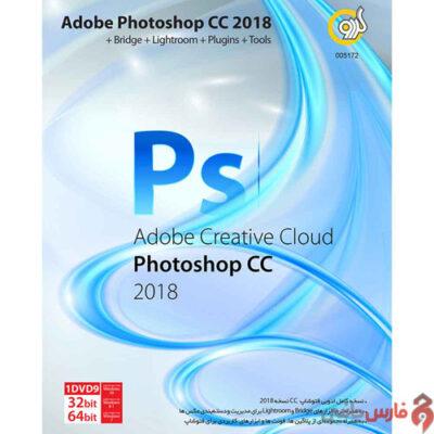 Adobe-Photoshop-CC-2018-1