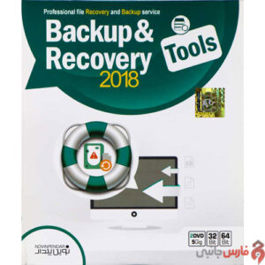 Backup-Recovery-Tools-2018-2DVD-Novin-Pendar-2