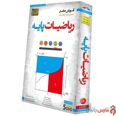 Lohe-Gostaresh-sina-basic-mathematics-learning