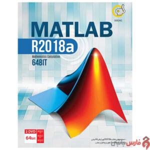 Matlab-R2018a-64bit-Gerdoo-Front
