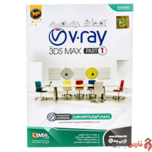 V-ray-Part-1-With-3DS-Max-Front-1