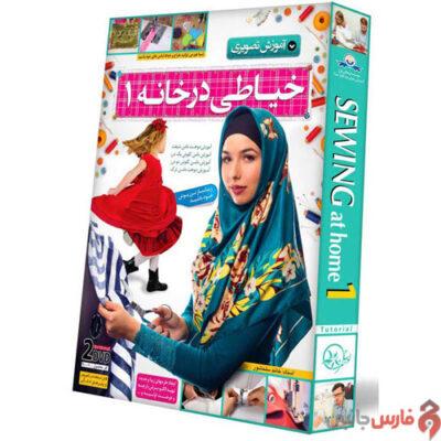 lohe-gostaresh-Sina-Sewing-At-Home-1-Multimedia-Training