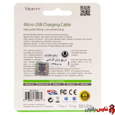 Verity-CB3125-A-MicroUSB-20cm-Cable-1